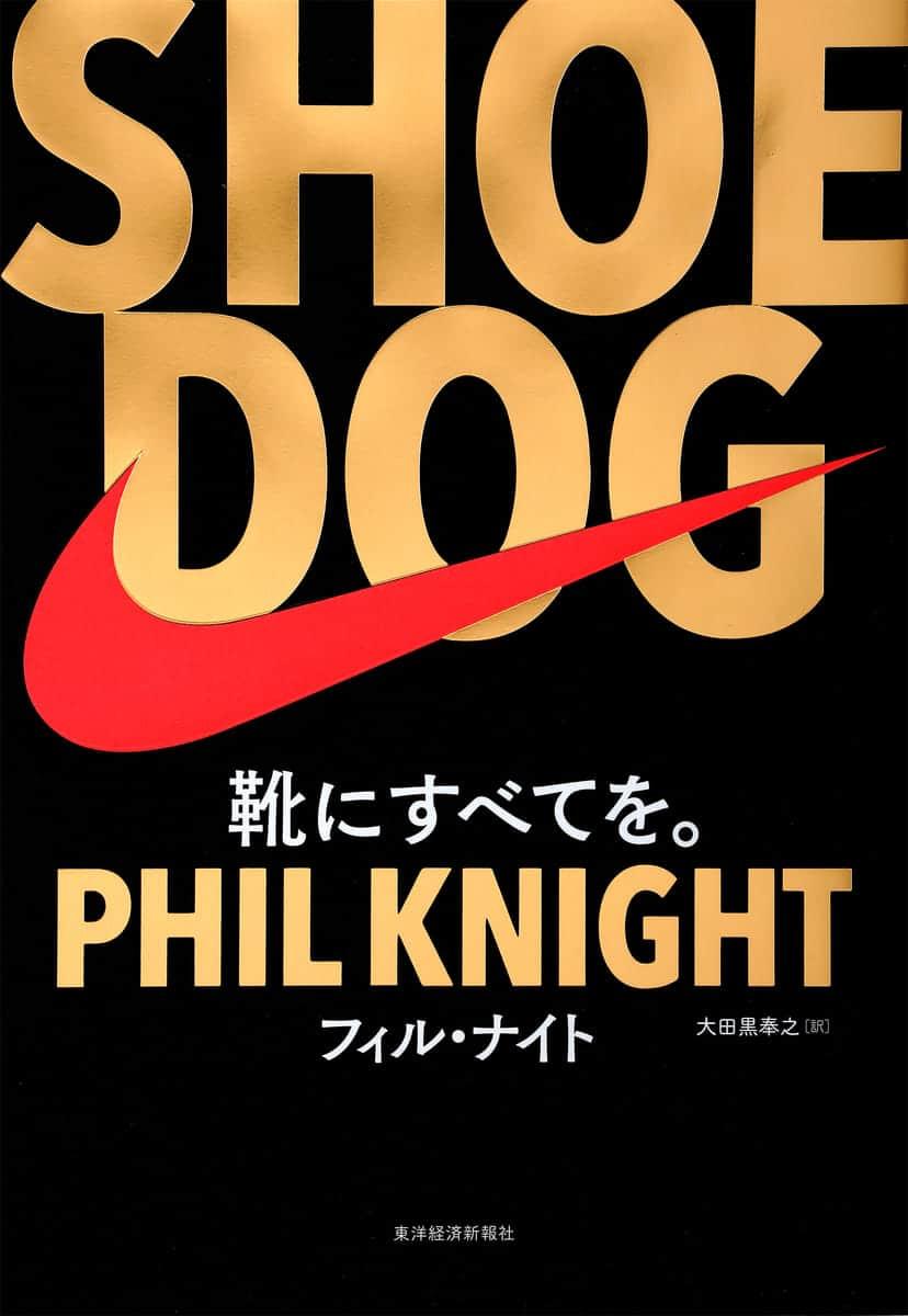 """""""覚悟を持って履く靴、ナイキ""""。小澤匡行がナイキ創設者フィル・ナイト自伝『SHOE DOG』を読み解く。"""
