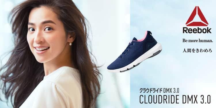 <潜入レポート>女優/モデル・中村アンが美しく歩く。リーボック クラウドライド DMX 3.0、TVCM制作秘話をお届け!