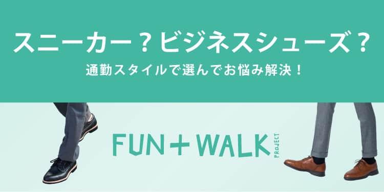 スーツ×スニーカーこそ、ぬけ感があってかっこいい! 運動不足解消を目指す『FUN+WALK PROJECT』