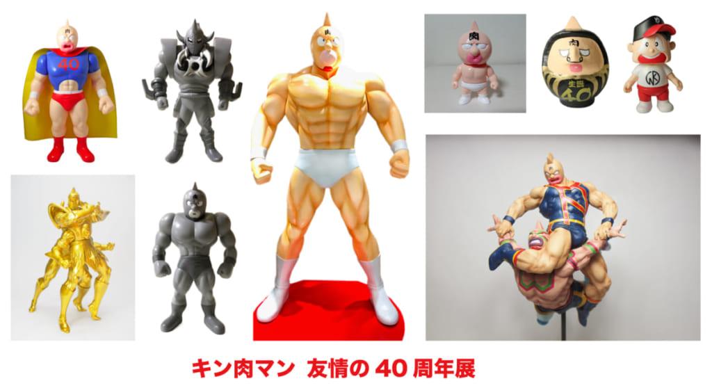 『キン肉マン 友情の40周年展』大阪・東京・名古屋で開催 キン肉マンの軌跡を振り返ろう